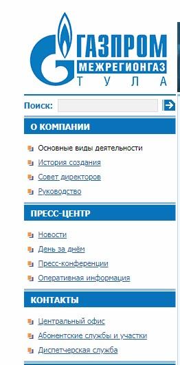 Блоки информации, расположенные в левом меню сайта
