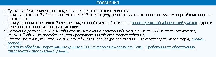 Прочие правила регистрации клиентов на сайте Газпром