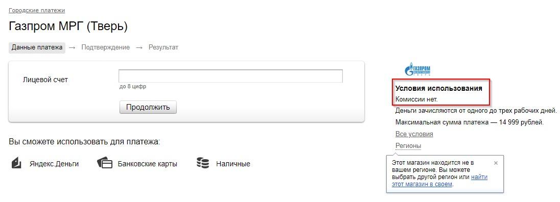 Оплата платежки через «Яндекс.Деньги»
