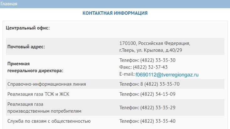 Контактная информация представительства «Газпром»
