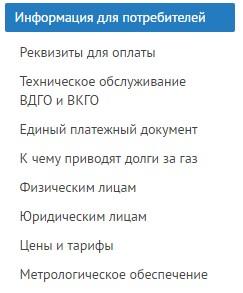 Раздел «Информация для потребителей»