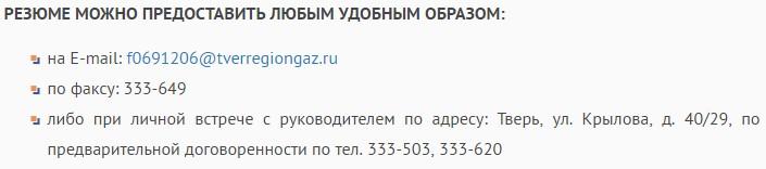 Адрес для отправки резюме