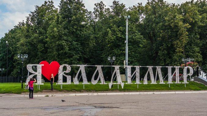 Газпром Межрегионгаз — Владимир