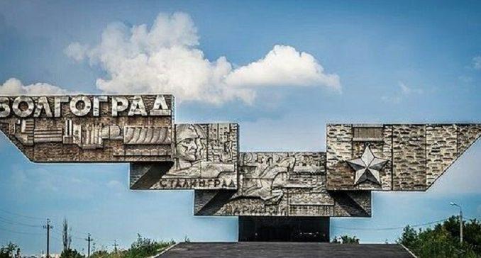 Газпром Межрегионгаз – Волгоград