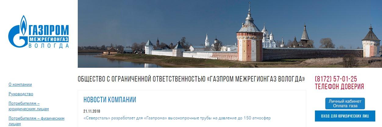 Главная страница официального сайта межрегионгаза Вологды