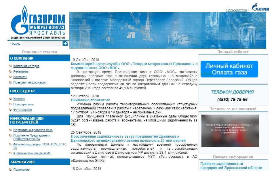 Главная страница организации