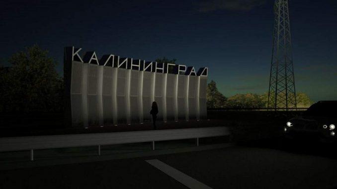 Газпром Межрегионгаз – Калининград