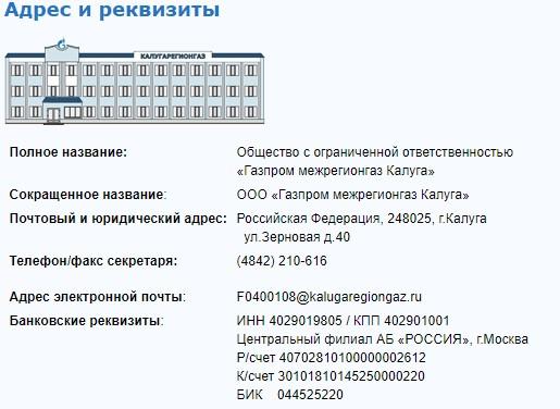 Адрес и реквизиты главного офиса «Газпром - Калуга»