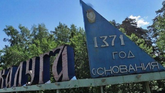 Газпром Межрегионгаз – Калуга