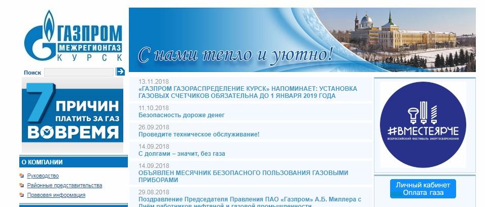 Главная страница ресурса Газпром