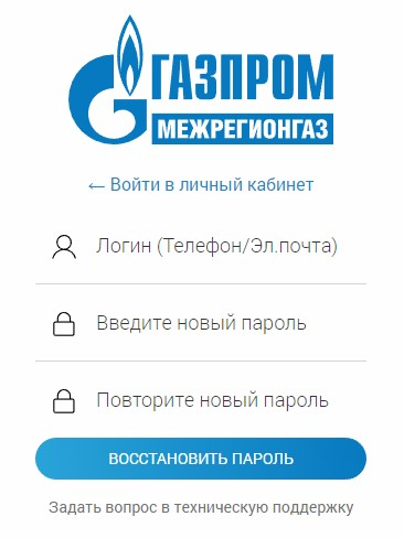 Форма восстановления пароля от личного кабинета