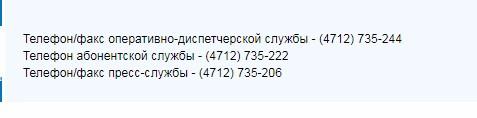 Номер телефона Горгаза