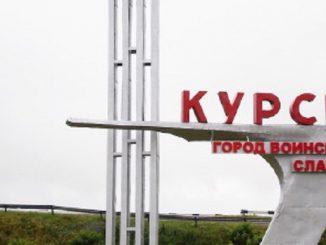 Газпром Межрегионгаз – Курск