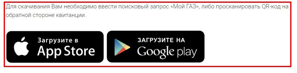 Варианты загрузки мобильного приложения на устройства с ОС «iOS» и «Android»