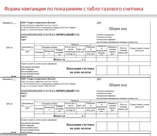 Формы квитанций установленного образца