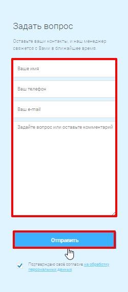 Заявка на обратную связь