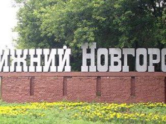 Газпром Межрегионгаз Нижний Новгород