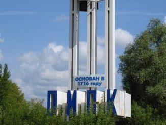Газпром Межрегионгаз – Омск