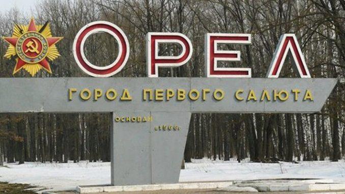 Газпром Межрегионгаз – Орел
