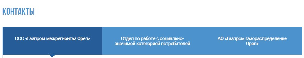 Раздел «Контакты»