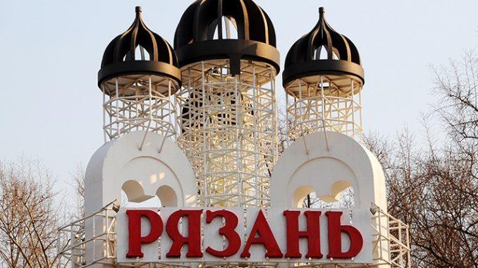 «Газпром Межрегионгаз» - Рязань
