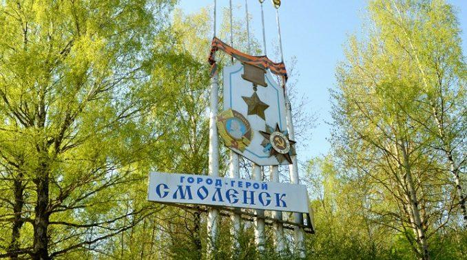 Газпром межрегионгаз Смоленск