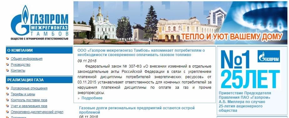 Главная страница официального сайта регионального отделения