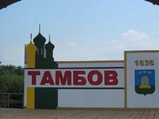 Газпром Межрегионгаз – Тамбов