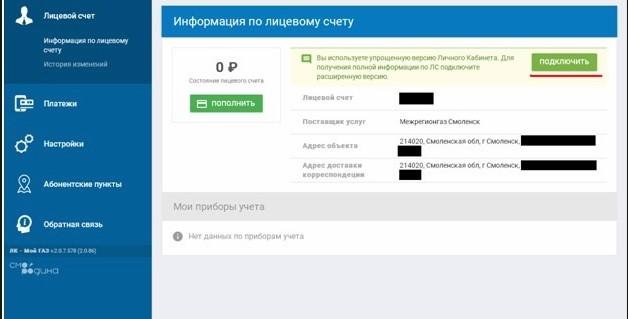 Интерфейс личного кабинета клиента компании