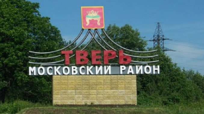 Газпром Межрегионгаз Тверь