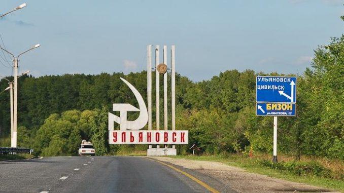 Газпром Межрегионгаз – Ульяновск