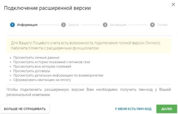 Запрос на доступ к расширенной версии ЛК