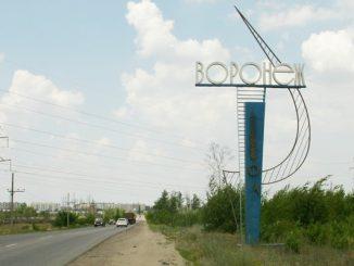 Газпром Межрегионгаз – Воронеж