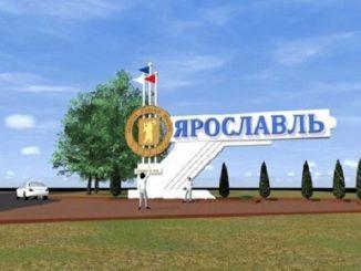 Газпром Межрегионгаз – Ярославль